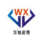 上海万旭工业皮带有限公司