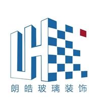 广州市朗皓玻璃有限公司