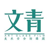 南昌文青玻璃有限公司