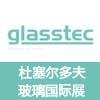 2016年德国杜塞尔多夫国际玻璃技术展览会