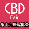 第19届中国(广州)国际建筑装饰博览会