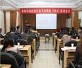 瑞泰科技视觉形象识别系统(VIS)培训会议顺利召开
