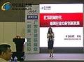 中国玻璃网高总演讲-2016广州玻璃展