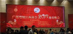 广州增城江西商会以大步迈进2017,以创新获得共赢