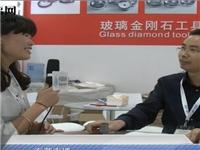 中国玻璃网专访:东莞市博朗金刚石工具有限公司