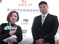 中国玻璃网专访:佛山市南海区博亮玻璃机械有限公司