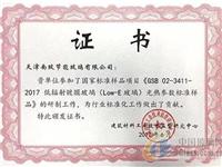 天津节能低辐射镀膜玻璃被认定为国家标准样品