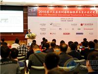 2017第十五届深圳国际触摸屏与显示技术发展论坛
