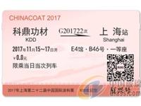 KDD科鼎功材携LENOON连侬水性树脂连接料亮相2017年上海涂料展