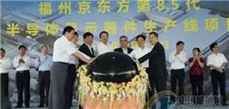 京东方福州8.5代显示器件生产线点亮投产