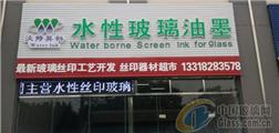 南雄好田化工缔造水性玻璃油墨品牌―沃特英科 (Water Ink)