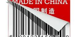 提高产品质量靠优化经济治理中国制造