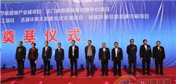 甘肃东方宏基新材料科技有限公司奠基仪式圆满成功
