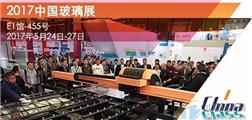 Dip-Tech较新玻璃数码陶瓷打印机将惊艳亮相2017中国玻璃展