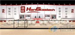 汉玻自动化参加第28届中国(北京)国际玻璃工业技术展览会