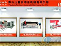 佛山市山夏自动化机械参展第28届中国玻璃展 (北京)