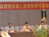 《中空玻璃密封胶》团体标准讨论会在河南郑州召开