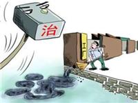 沙河联合整治散乱污企业 行动至8月17日