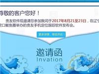 2017贵友手机定位跟踪软件发布会