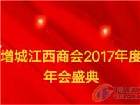 中国玻璃网:增城江西商会2017年会共谋行业发展大计