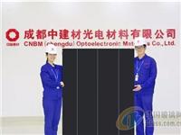 """中国一块碲化镉""""发电玻璃""""蚌埠成功下线"""