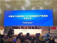 成都中电熊猫G8.6液晶面板项目成功点亮