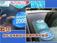 玻璃上的贴纸氧化了怎么撕  汽车玻璃上的年检贴纸怎么撕干净