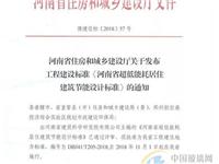 河南发布超低能耗建筑标准 11月1日起正式实施