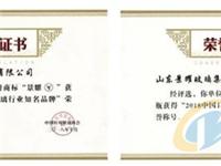 山东景耀玻璃荣登中国日用玻璃行业知名品牌