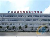 """江苏省硅材料产业基地""""东海高新区""""正式获批省级开发区"""