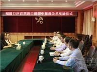 福清海关奖励首票进口提前申报企业 福耀玻璃获益