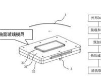 苹果的3D盖板玻璃是什么  手机3D曲面玻璃热弯机的工作原理是什么