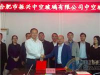 振兴中空玻璃项目成功签约落户安徽巢湖,总投资1.6亿