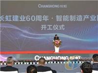 60岁长虹,50亿智能制造产业园项目正式开工