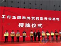 祁县玻璃器皿外贸转型升级基地顺利通过验收获授牌