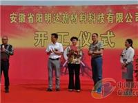 安徽阳明达新材料科技有限公司开工建设