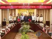 定南县与东莞市宝泰玻璃签订玻璃工艺制品项目框架协议