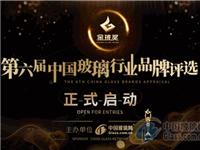 """""""金玻奖""""第六届中国玻璃行业品牌评选报名正式启动"""