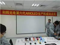 和辉光电第6代AMOLED生产线成功点亮