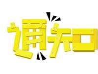 召开山东省日用硅酸盐工业协会五届二次会员大会的通知