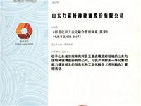力诺特玻获得国家两化融合管理体系评定证书