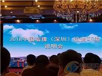 江苏省硅酸盐学会助力宿豫区深圳招商会
