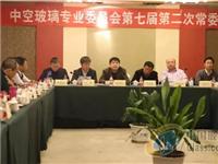 中空玻璃专业委员会第七届第二次常委会在河南新乡召开