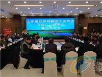 山东省日用硅酸盐工业协会五届二次会员大会在郓城召开