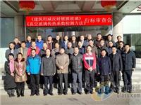 两项玻璃相关行业标准审查会在北京召开