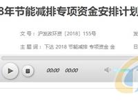 上海第七批节能减排专项资金:下发1亿 光伏占半