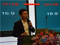 和辉光电孙涛:第6代AMOLED显示项目将于2019年初试生产
