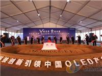 维信诺(合肥)第6代全柔AMOLED生产线开工了
