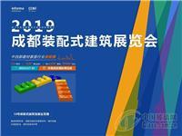 2019中国成都装配式建筑主题展将火热亮相中国西部国际博览城