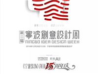 第二届宁波创意设计周开幕在即
